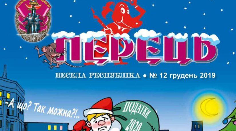 В декабре выйдет последний печатный номер столетнего журнала «Перець»