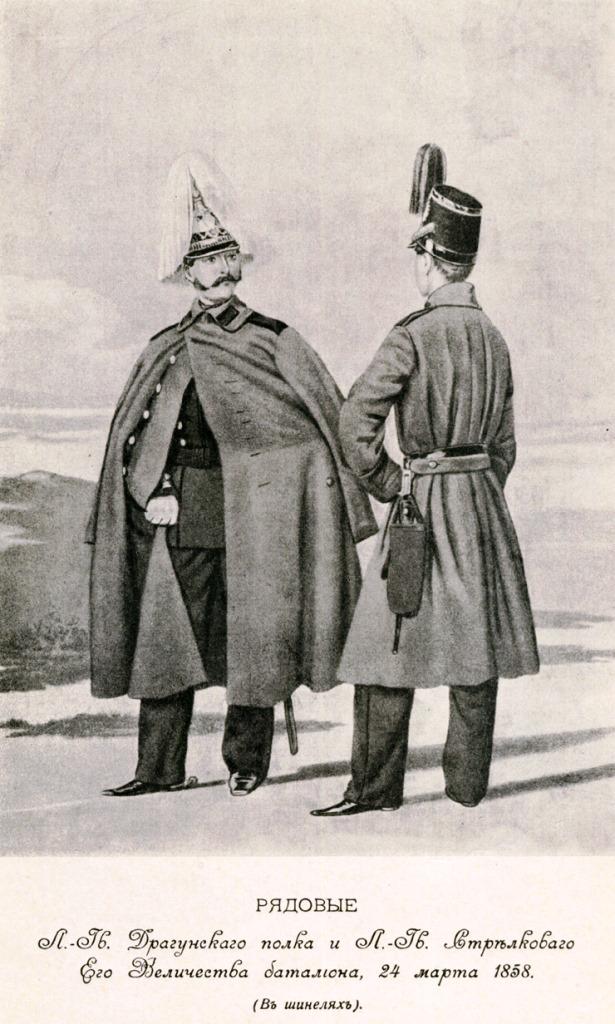 Шинели в 1858 году