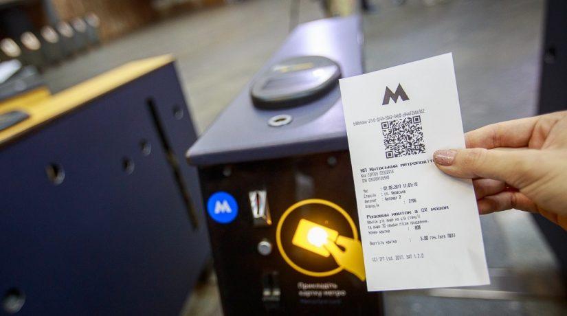 Турникет метро QR-билет
