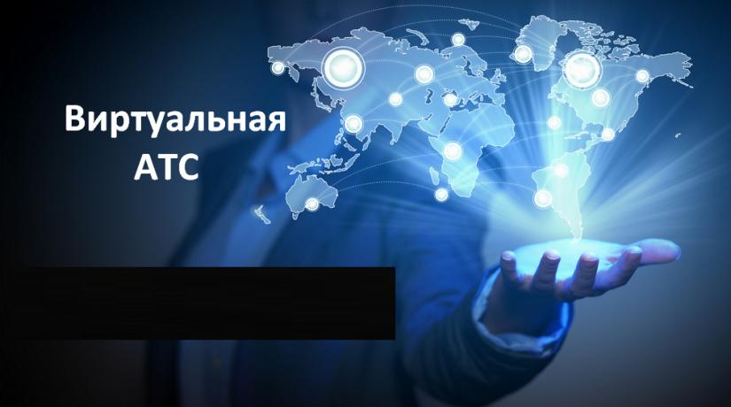 Виртуальная АТС Киевстар