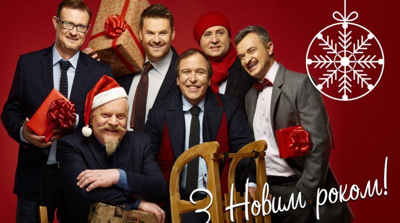 «Пиккардийская Терция» поздравила украинцев песней «З Новим роком!»