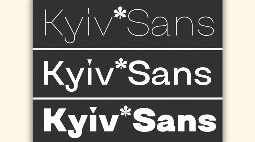 Немного дикий, немного тусовочный: дизайнер создал шрифт Kyiv*Type