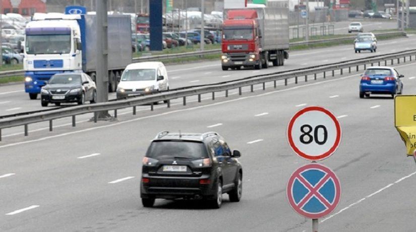 80 км, ограничение скорости