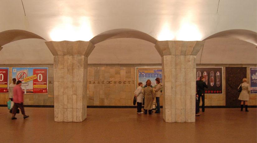 Станцию метро «Майдан Незалежности» закрыли на вход и выход – что произошло
