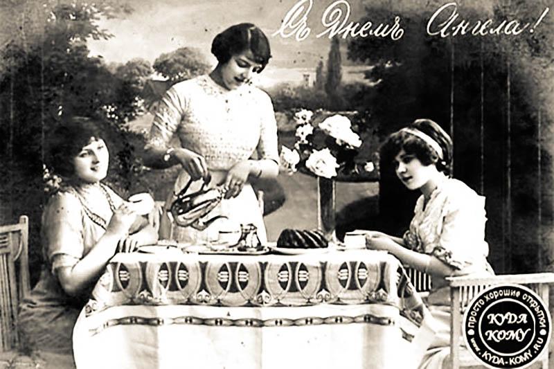 День ангела – именины – дореволюционная открытка