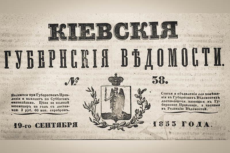 Городские головы Киева – Иван Ходунов – Киевские губернские ведомости
