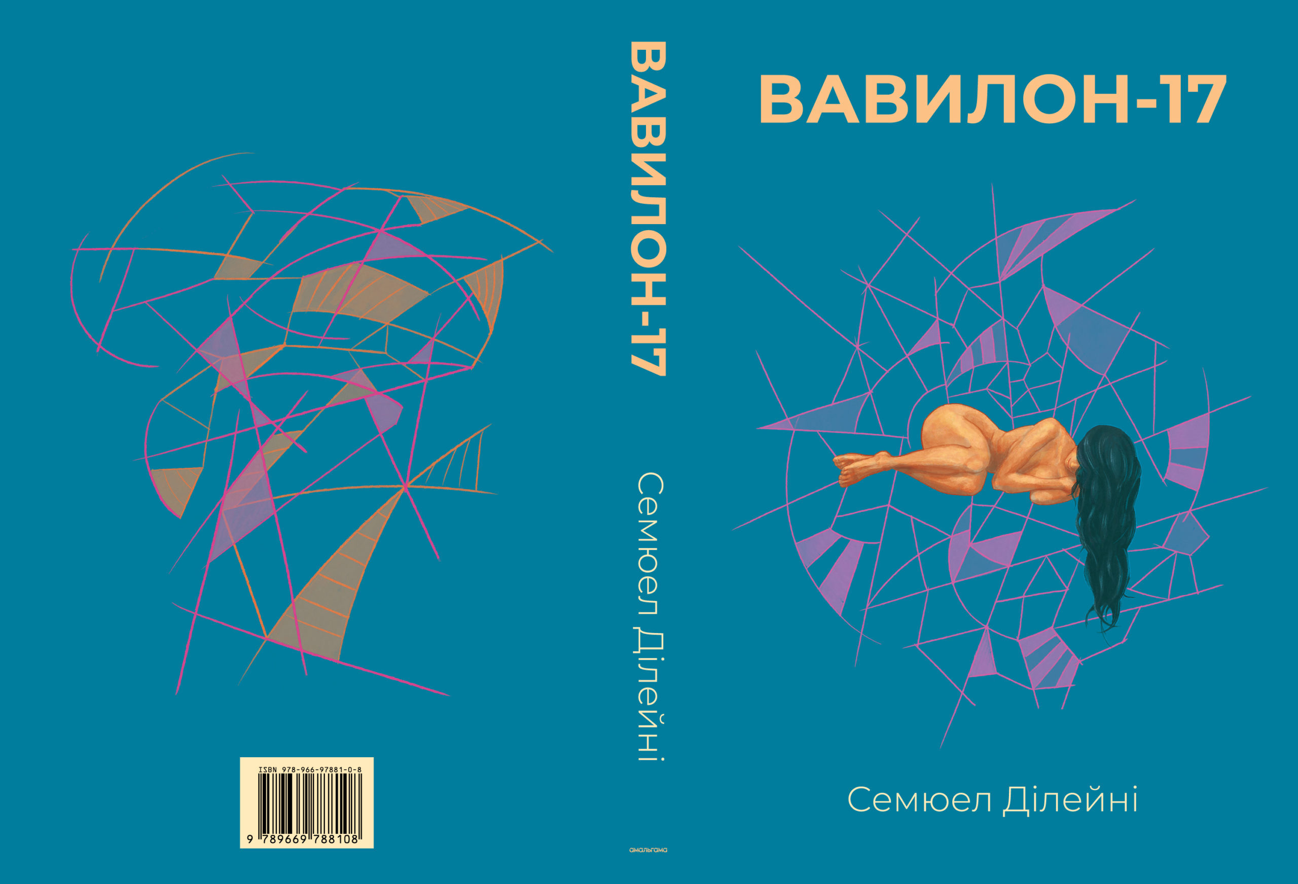 Книга Вавилон-17