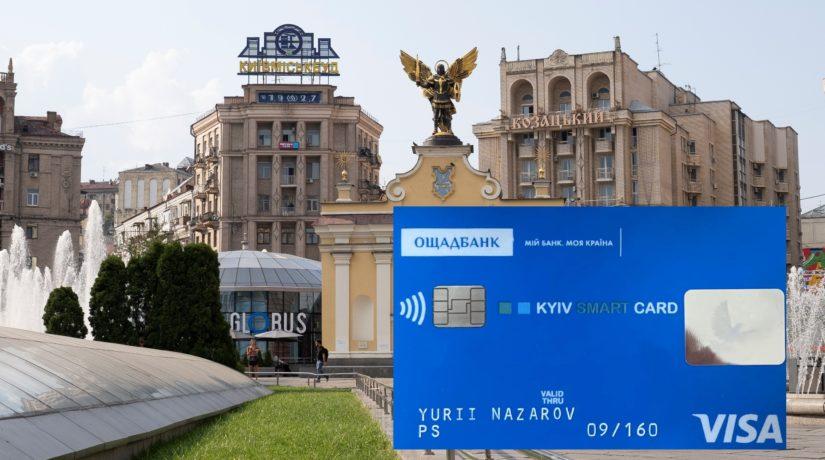 Лаконичный синий цвет: представлен новый дизайн Карточки киевлянина