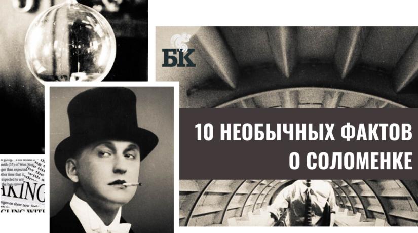 Родина электричества и великанов: 10 необычных фактов о Соломенке