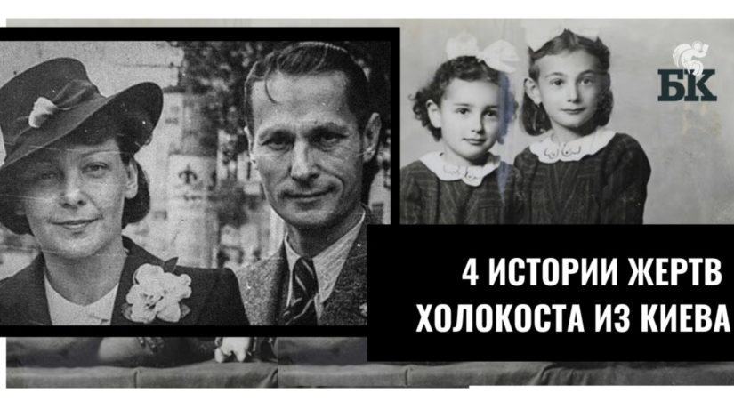 Холокост в Киеве - Елена Телига - Бабий Яр