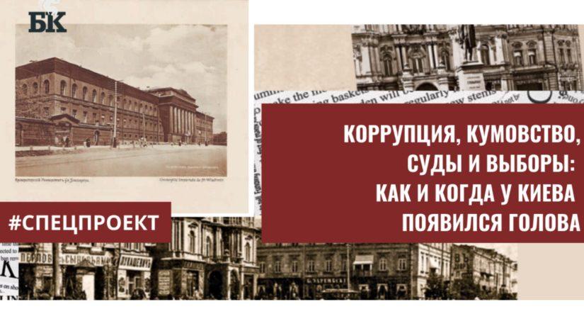 киевские головы - киевские мэры - иван ходунов