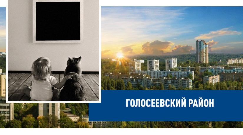 Голосеевский район - интересные факты
