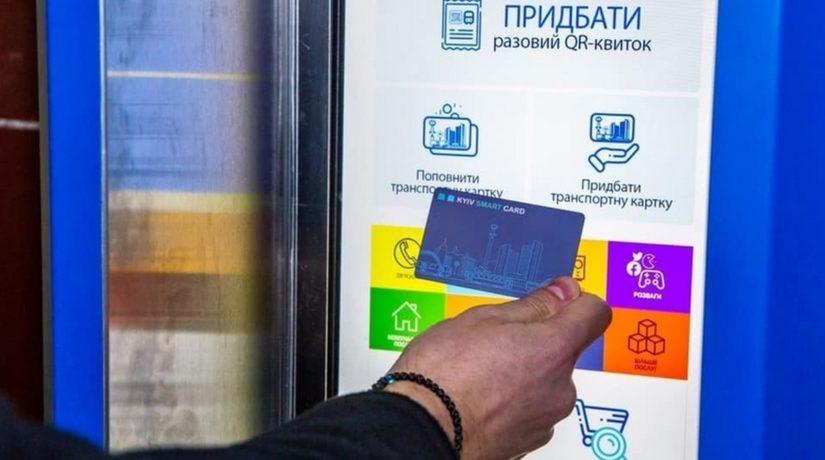 Единые проездные и Kyiv Smart Card. Как экономить на проезде с 1 апреля