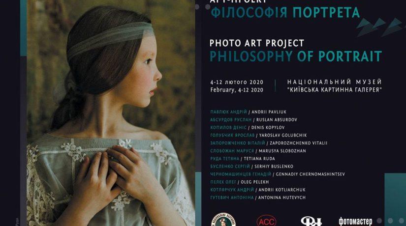Философия портрета: в Киеве показывают работы лучших фотографов