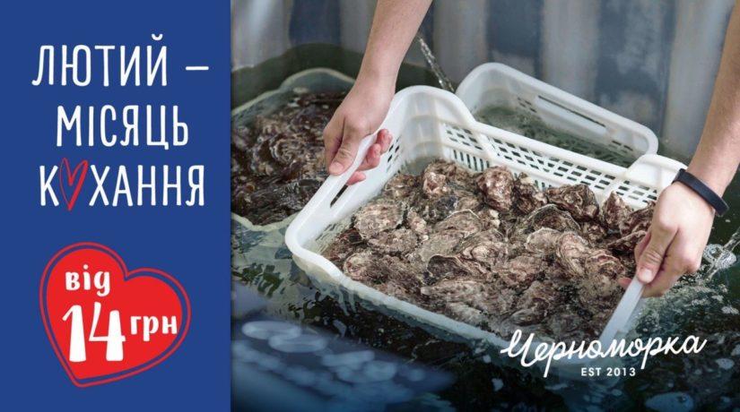 Устричний лютий у Чорноморках та Анчоусній