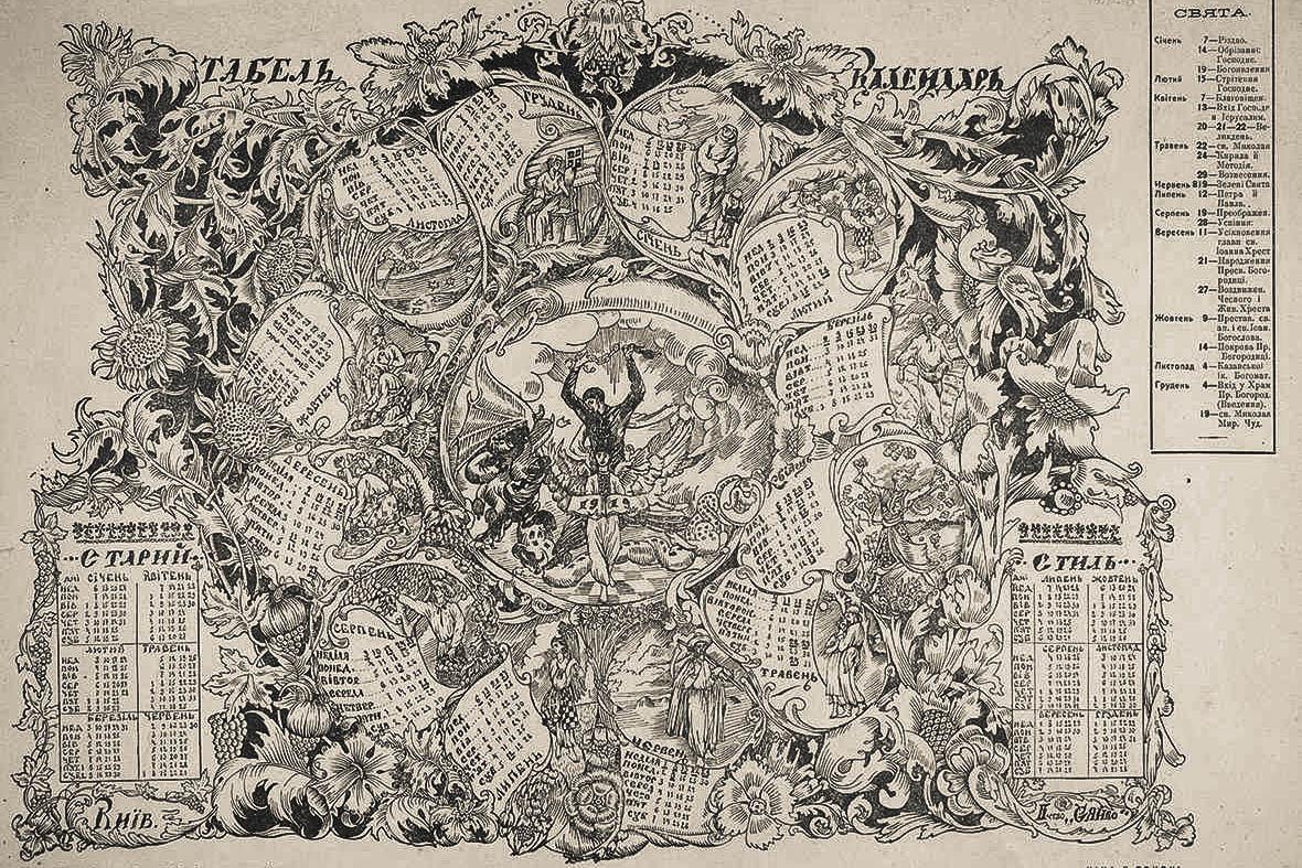 29 февраля – юлианский календарь – григорианский календарь – високосный год – календарь за 1830 год