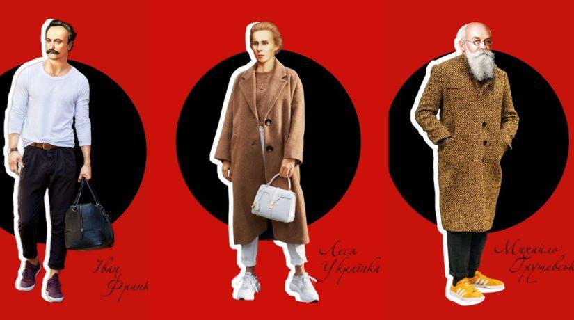 Франко со смартфоном и Грушевский в кедах – известных украинцев сделали модниками