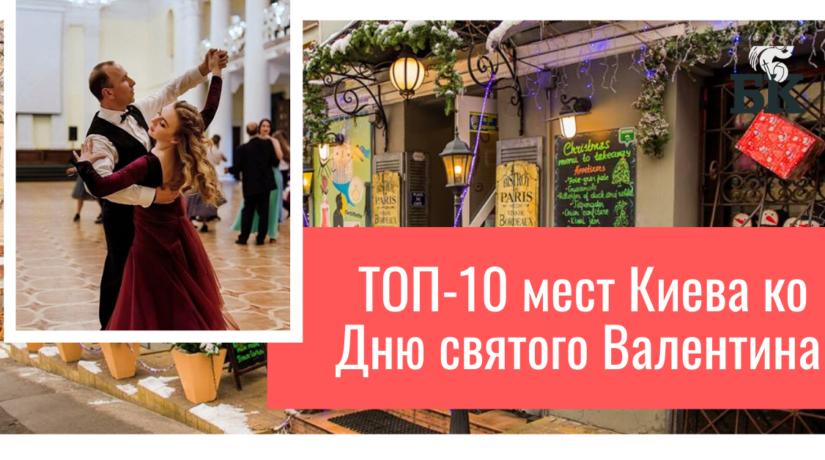 10 мест Киева для влюбленных на 14 февраля