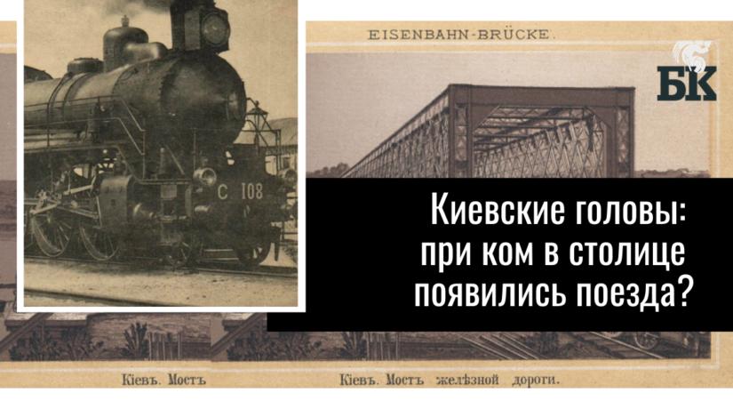 Киевские головы: при ком в столице появились поезда?