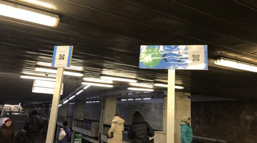 Странный лайфхак в метро – алюминиевые указатели для QR-билетов