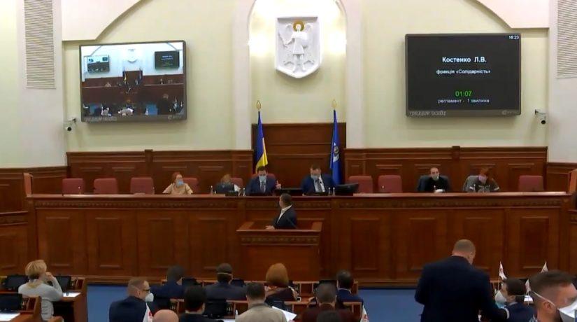 Киеврада временно переходит в онлайн-режим