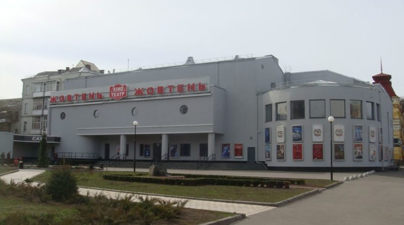 кинотеатр, жовтень