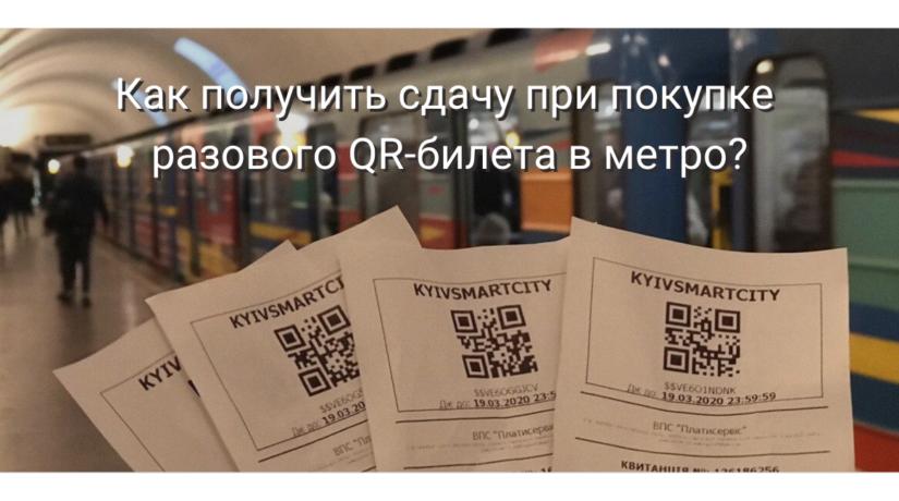 Как получить сдачу при покупке разового QR-билета в метро – инструкция