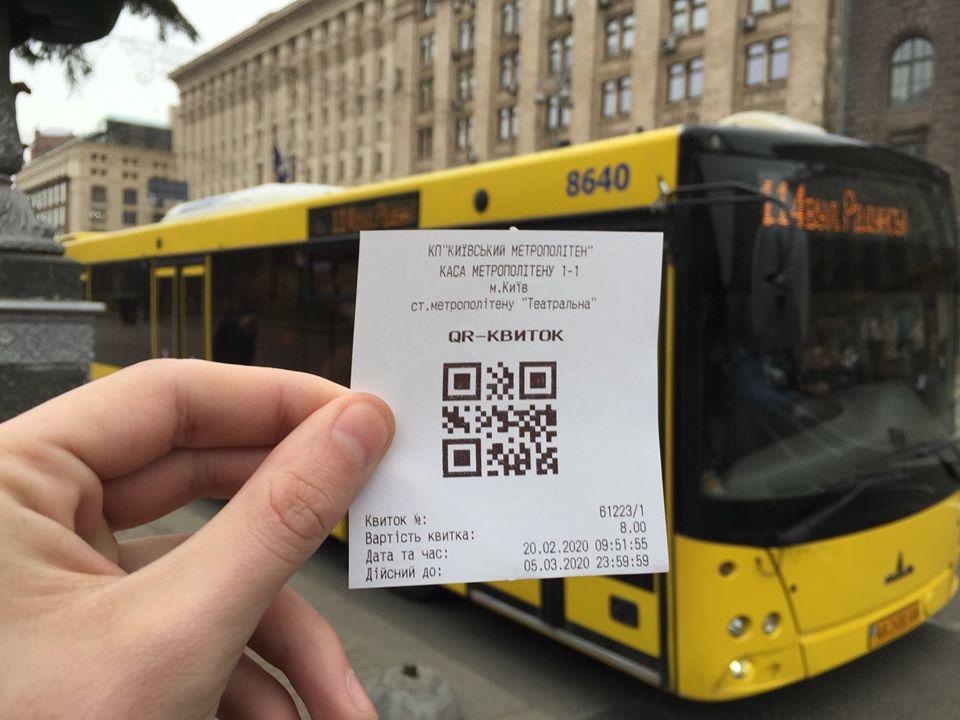 кюар билет