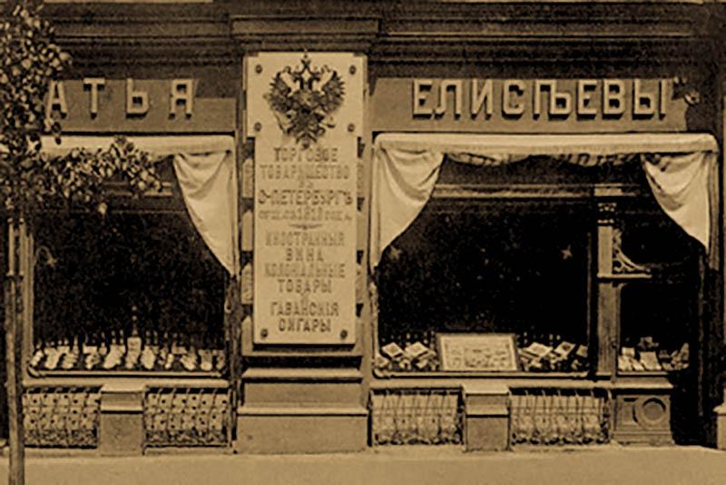Бизнес на Крещатике – дореволюционный Крещатик – магазин Елисеевский на Крещатике