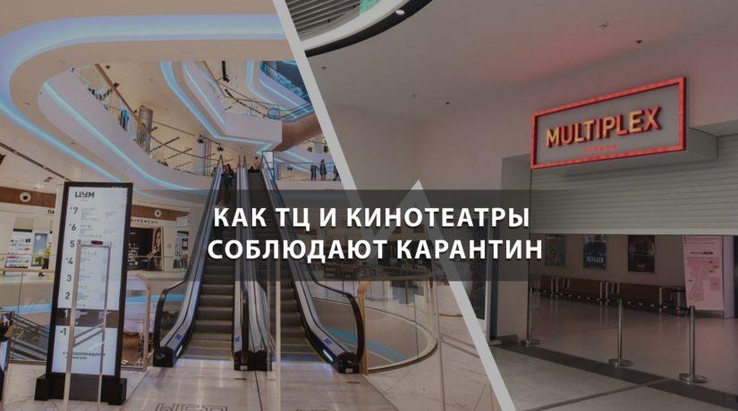Как ТЦ и кинотеатры соблюдают карантин – РЕПОРТАЖ