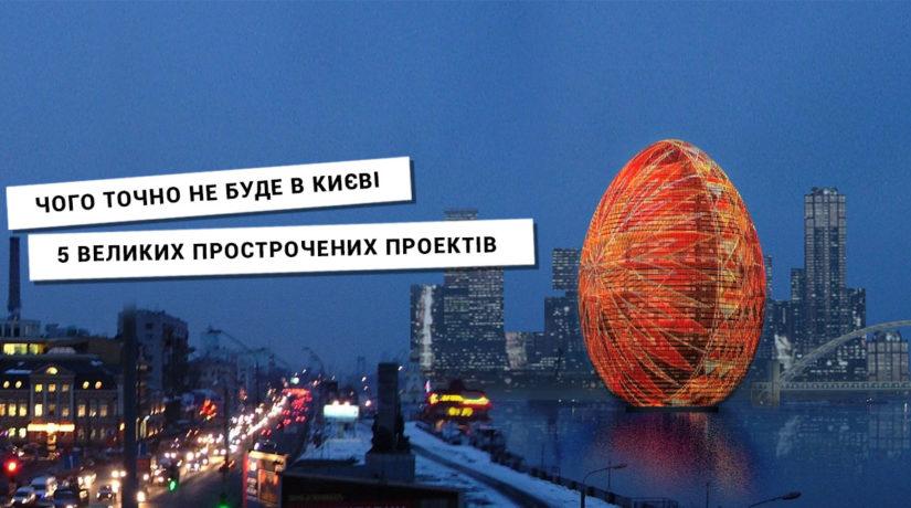 Чого точно НЕ буде в Києві: 5 великих прострочених проектів