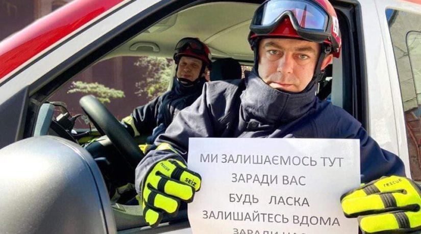 Оставайся дома. Спасатели и полицейские присоединились к флешмобу