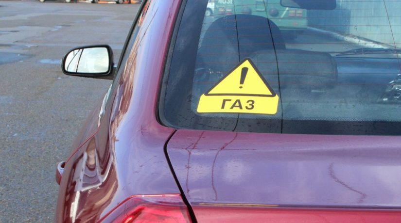 Насколько подорожала регистрация автомобиля с ГБО и что об этом говорят эксперты