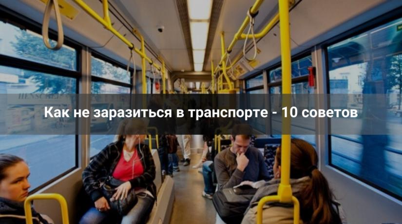 Как не заразиться в транспорте – 10 советов