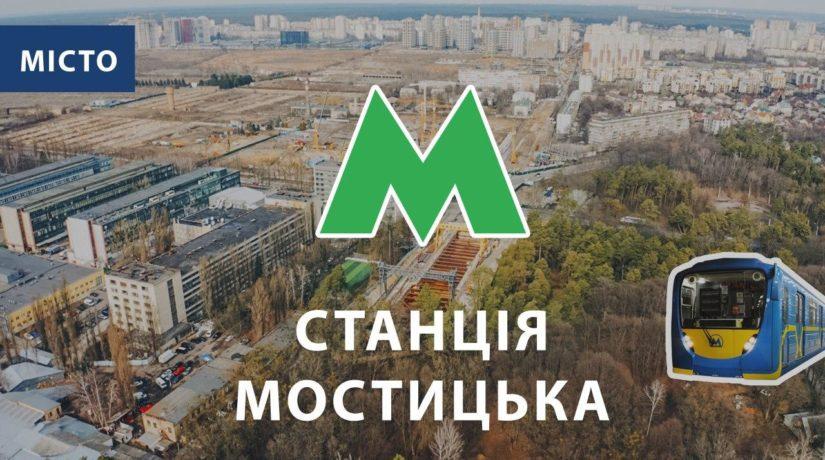 """Метро на Виноградарь – видео строительства """"Мостицкой"""" с дрона"""