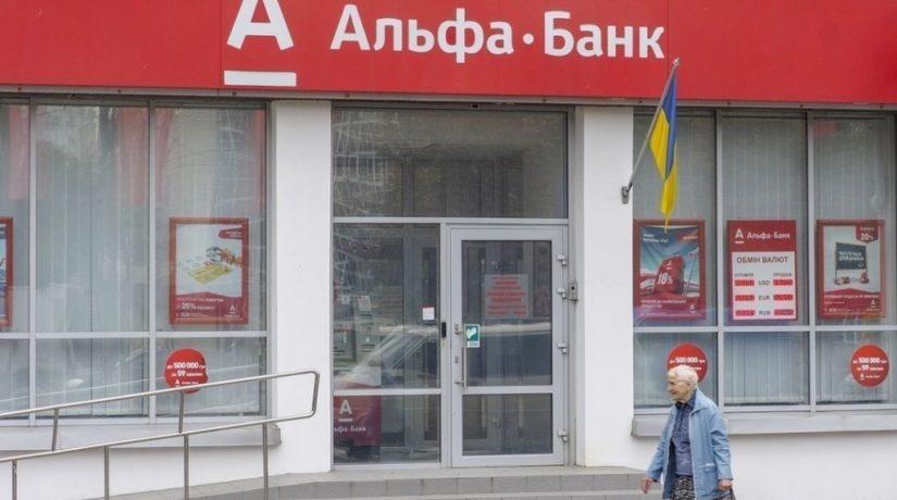 Альфа-Банк прекращает продажу валюты и закрывает отделения (СПИСОК)