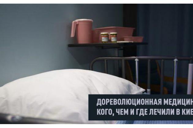Дореволюционная медицина: кого, чем и где лечили в Киеве?