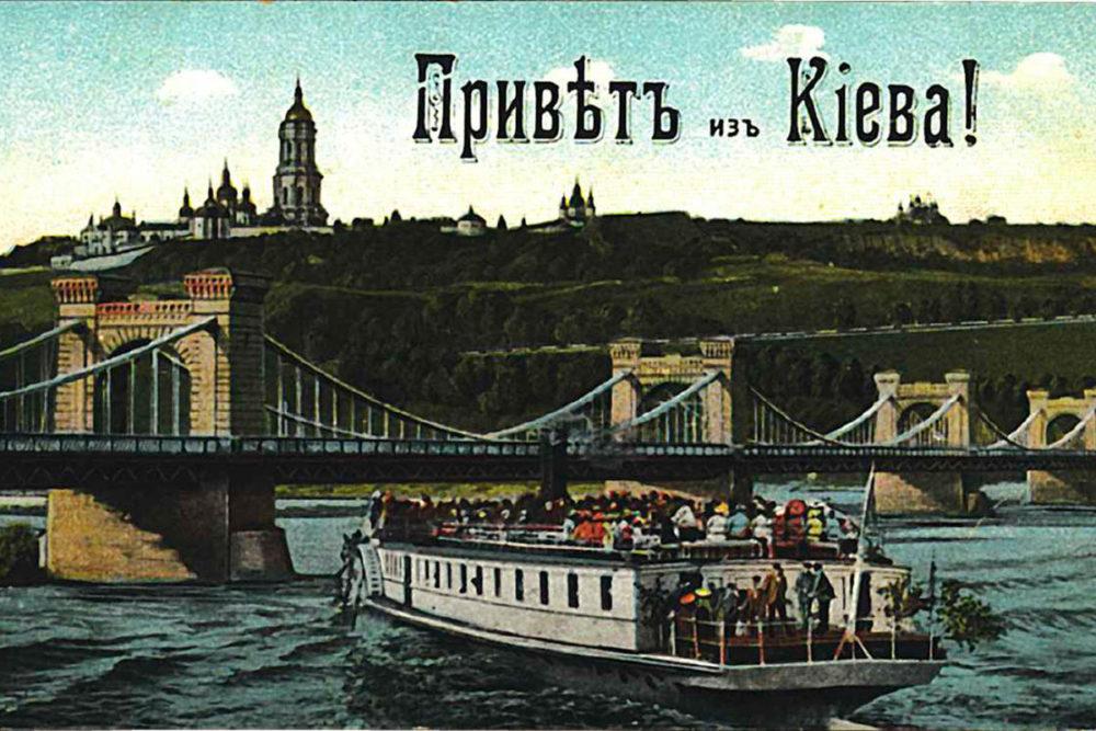 Фотографії дореволюційного Києва – Київські листівки