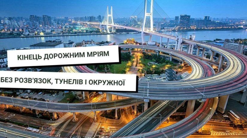 Кінець дорожним мріям: без розв'язок, тунелів і окружної