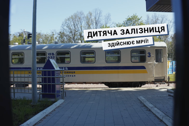 Дитяча залізниця здійснює мрії! Яким є Парк Сирецький сьогодні