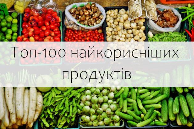 100 найкорисніших продуктів. Переважають овочі та риба (СПИСОК)