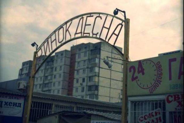 Напрацювався. У Києві вже закрили один з продуктових ринків