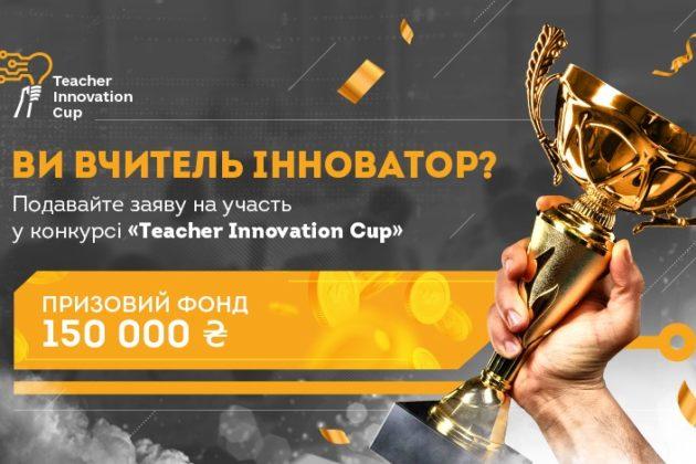 Стартує чемпіонат для вчителів – призовий фонд 150 000 грн