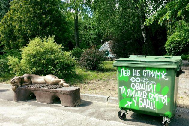 Лев не стримує овацій! Ти лишив сміття у баці! – фанові віршики на контейнерах у зоопарку