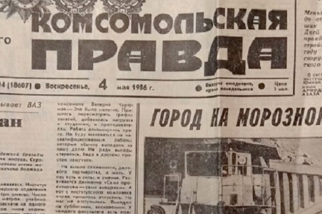 День 4 травня 1986 року. Члени політбюро ЦК КПРС поїхали на місце аварії на Чорнобильській АЕС