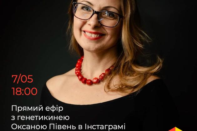 Афіша. Безкоштовна лекція з генетики від української науковиці