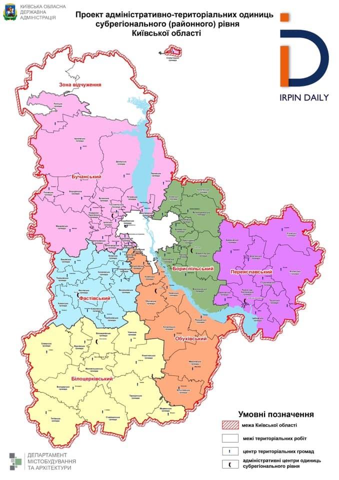 Київська область, 6 районів