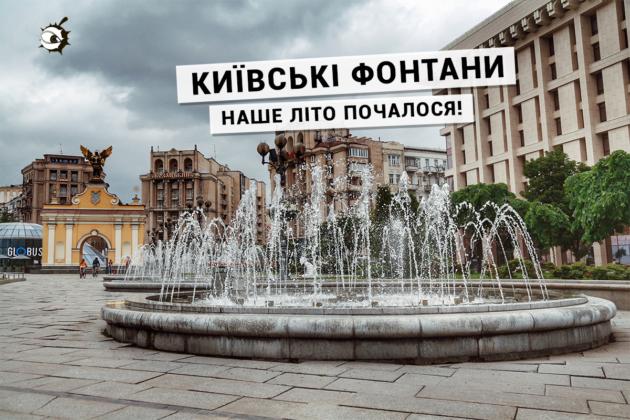 Київські фонтани співають і танцюють – наше літо почалося!