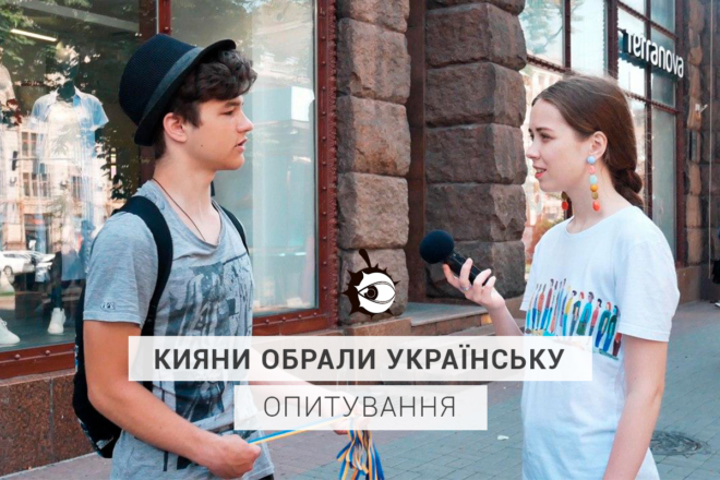 Кияни обрали українську. Опитування (ВІДЕО)