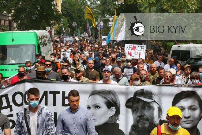 """""""МВС=брехня"""". Кількатисячний марш у центрі Києва на підтримку підозрюваних у справі Шеремета"""
